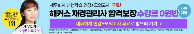 ★5월 시험 대비★ 선행학습 세무회계 인강 무료!