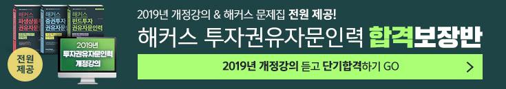 ★2019 개정 강의&문제집 전원제공★