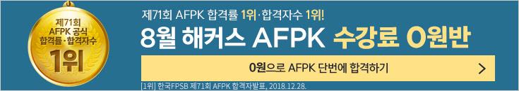 8월 AFPK 수강료 0원반! 핵심요약집 무료!