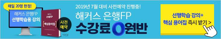 ★7월 대비 은행FP 개정강의&문제집 사전예약 중!★