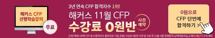 ★사전예약★CFP 선행학습 이벤트!