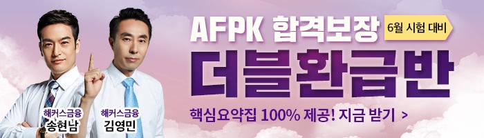 AFPK,CFP