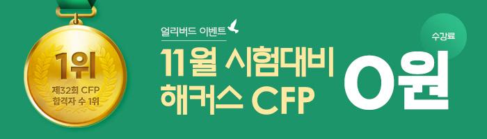 2018년 11월 대비 CFP 얼리버드 이벤트