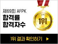 AFPK,AFPK인강,AFPK단기합격
