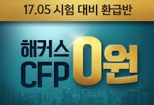 2017.05대비 CFP 환급반