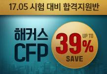 2017.05대비 CFP 합격지원반