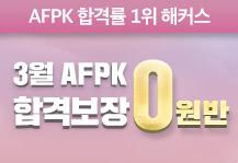 2017년 3월 AFPK 합격보장 0원반