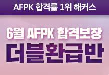 6월 AFPK 합격보장 더블환급반