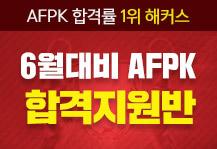 6월 대비 AFPK 합격지원반(12월까지 수강 연장)