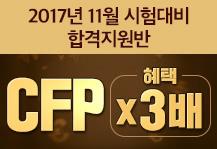 2017.11대비 CFP 합격지원반