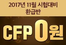 2017.11대비 CFP 환급반