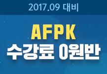 2017년 9월 AFPK 합격보장 수강료 0원반