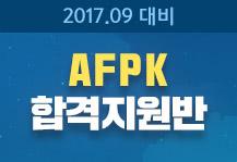 2017년 9월 대비 AFPK 합격지원반