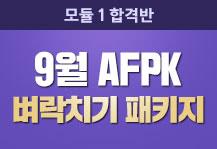 2017.09 AFPK 벼락치기 모듈1 합격반