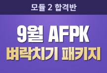 2017.09 AFPK 벼락치기 모듈2 합격반