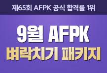 2017.09 AFPK 벼락치기 전체합격반