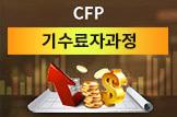2018.05 CFP 기수료자 과정