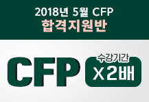 2018.05 CFP 합격지원반[얼리버드]