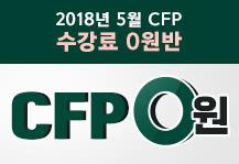 2018.05 CFP 수강료0원반[얼리버드]
