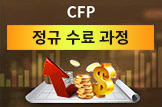 CFP 정규 수료 과정 (2018년 11월 대비)