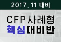 2017.11대비 CFP 사례형 핵심 대비반