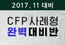 2017.11대비 CFP 사례형 완벽 대비반