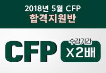 2018.05 CFP 합격지원반