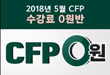 2018.05 CFP 수강료0원반