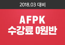 2018년 3월 AFPK 수강료 0원반