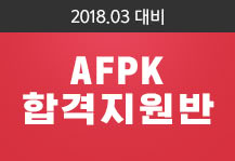 2018년 3월 AFPK 합격지원반