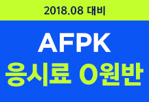 AFPK 응시료 환급반  (2018년 8월 대비)