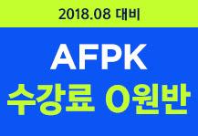 AFPK 수강료 0원반  (2018년 8월 대비)