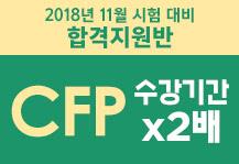 CFP 합격지원반 얼리버드(2018년 11월대비)