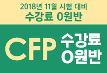 CFP 수강료0원반 얼리버드(2018년 11월대비)