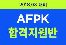 AFPK 합격지원반  (2018년 8월 대비)