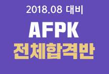 AFPK 벼락치기 전체 합격반 (2018년 8월대비)
