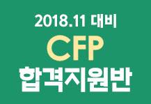CFP 합격지원반 (2018년 11월대비)