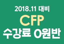 CFP 수강료0원반 (2018년 11월대비)