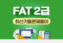 FAT 2급