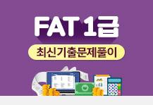 FAT 1급